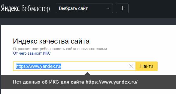 ИКС Яндекс