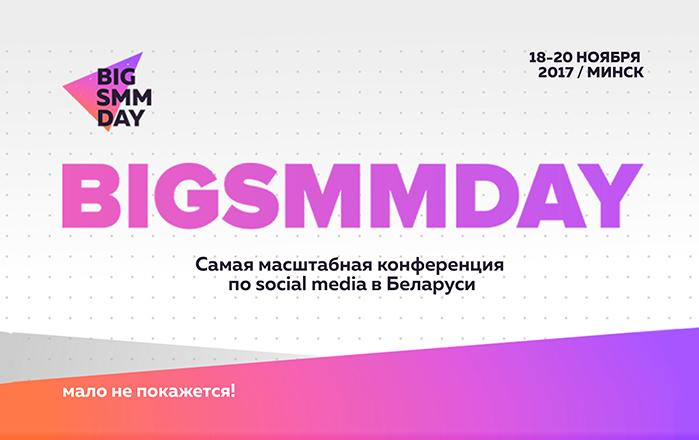 BIGSMMDAY 2017